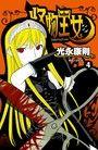 怪物王女(4)