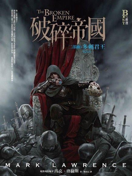 破碎帝國二部曲:多刺君王