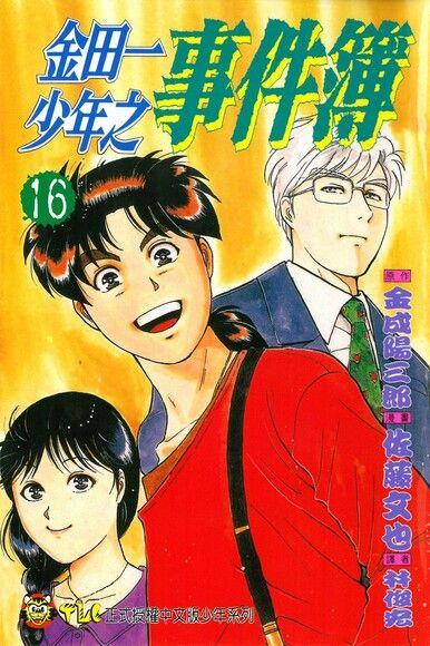 金田一少年之事件簿 16