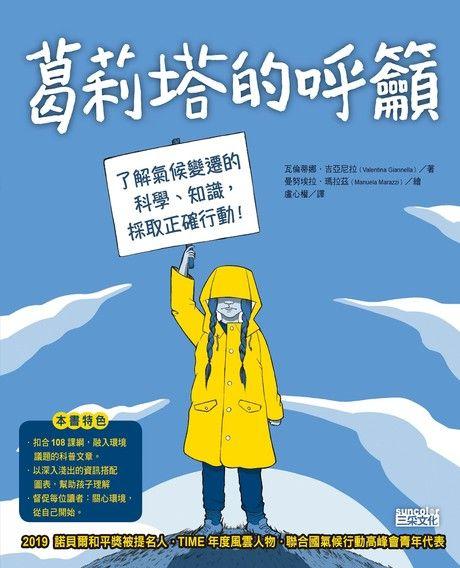 葛莉塔的呼籲:了解氣候變遷的科學、知識,採取正確行動!