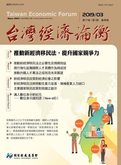 台灣經濟論衡_第17卷第1期