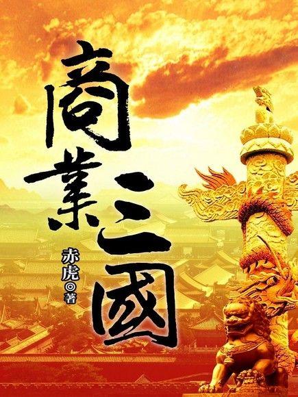商業三國(卷八)