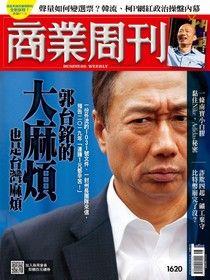 商業周刊 第1620期 2018/11/28