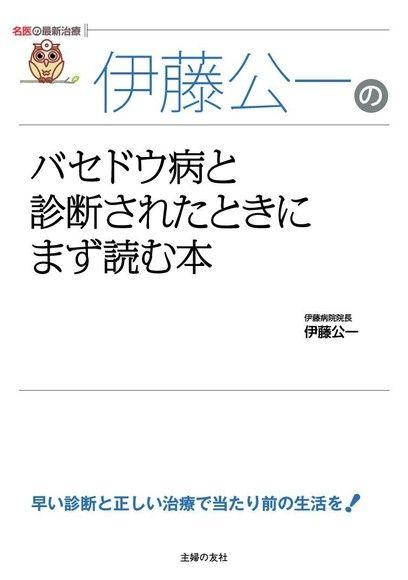 伊藤公一的潛在性甲狀腺功能亢進症及確診後必讀的書(日文書)