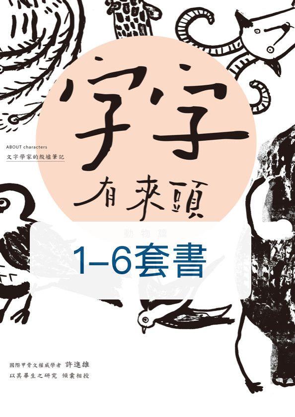 字字有來頭 文字學家的殷墟筆記【1-6套書】