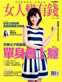 女人變有錢雙月刊 07-08月號/2016 第46期