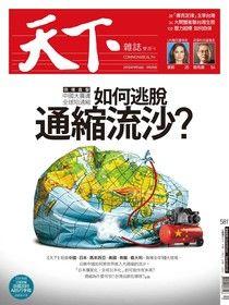 天下雜誌 第581期 2015/09/16