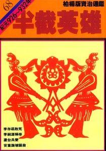 通鑑(68):半截英雄