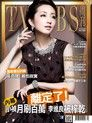 TVBS周刊 第783期