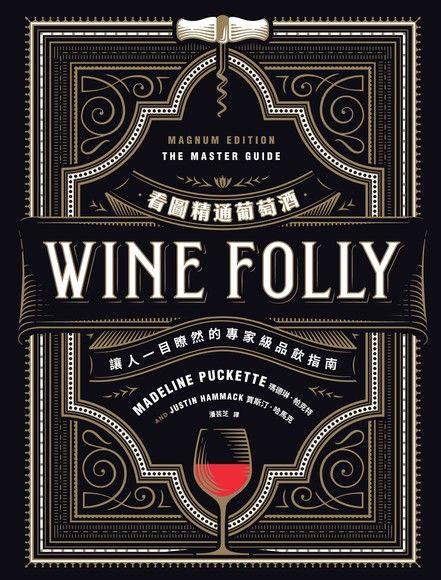 Wine Folly看圖精通葡萄酒
