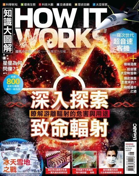 HOW IT WORKS知識大圖解國際中文版 08月號/2021 第83期