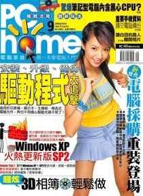 PC home 電腦家庭 09月號/2004 第104期