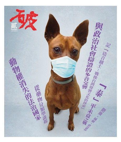 破月刊X貳 Feb. 2014