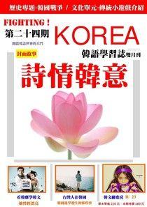 Fighting!KOREA韓語學習誌雙月刊 12月號/2015 第24期