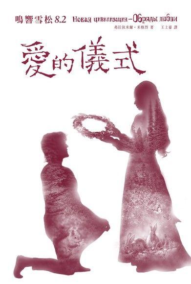 鳴響雪松8.2:愛的儀式
