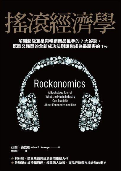 搖滾經濟學