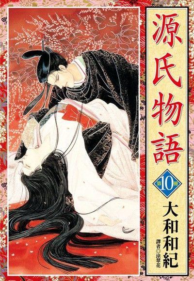 源氏物語(10)