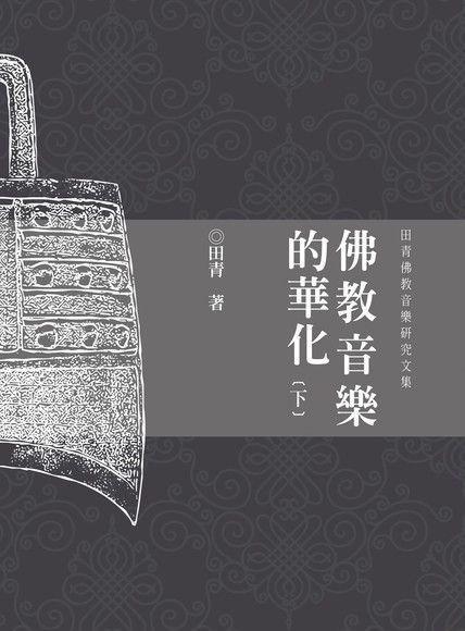 佛教音樂的華化(下)