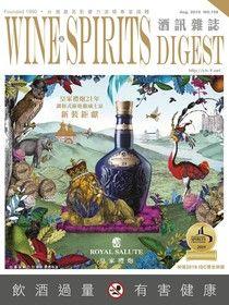 酒訊Wine & Spirits Digest 08月號/2019 第158期
