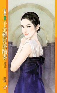 千金難買落跑妻【三重幫兄弟1】