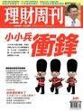 理財周刊 第849期 2016/12/02