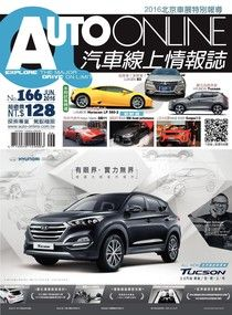 AUTO-ONLINE汽車線上情報誌 06月號/2016 第166期