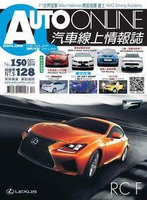AUTO-ONLINE汽車線上情報誌 12月號/2014 第150期