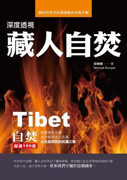 深度透視藏人自焚--圖伯特焚身抗議運動的來龍去脈