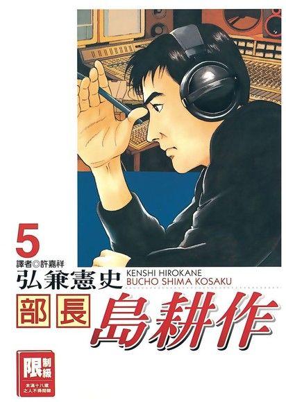 部長島耕作(5)