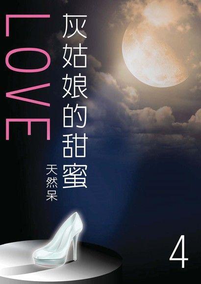 灰姑娘的甜蜜LOVE(4)