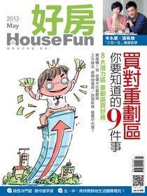 好房雜誌 05月號/2013 第1期