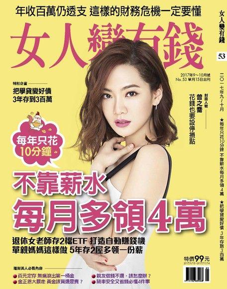 女人變有錢雙月刊 9-10月號 2017 第53期
