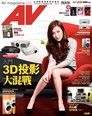 AV magazine周刊 505期