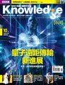 BBC知識 Knowledge 02月號/2015 第42期
