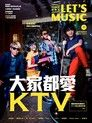 Let's Music音樂誌 No.11
