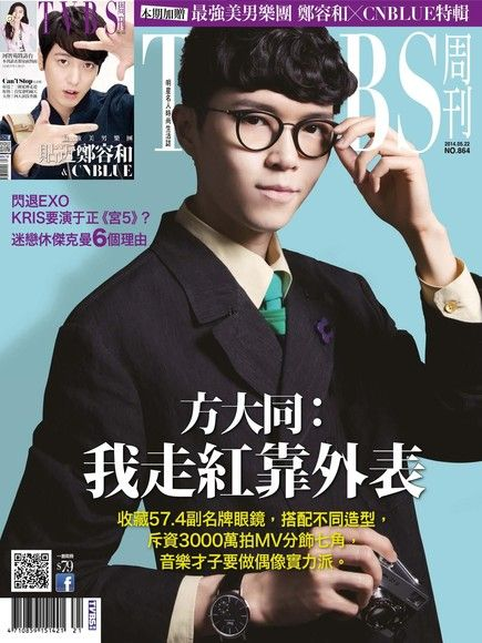 TVBS周刊 第864期 2014/05/22 本刊
