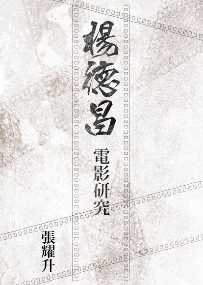 楊德昌電影研究