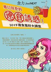【电子书】食力專題報導vol.23