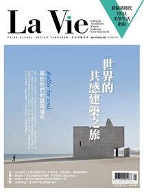 La Vie 04月號/2018 第168期