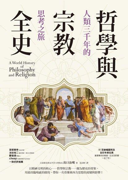 哲學與宗教全史