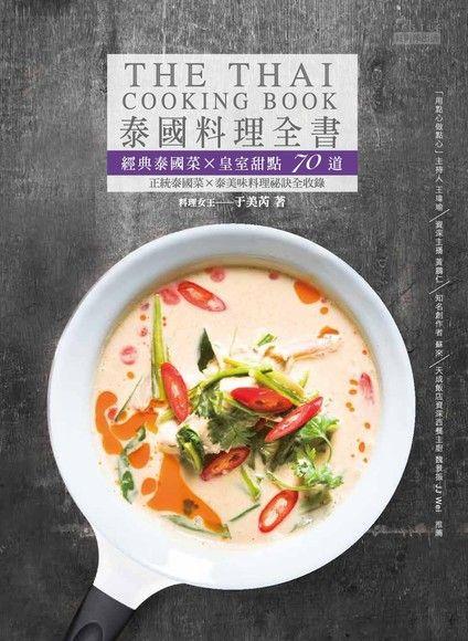 泰國料理全書