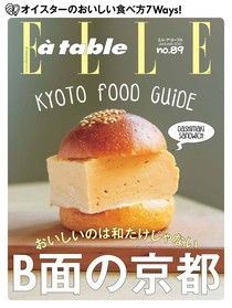 ELLE à table No.89 【日文版】