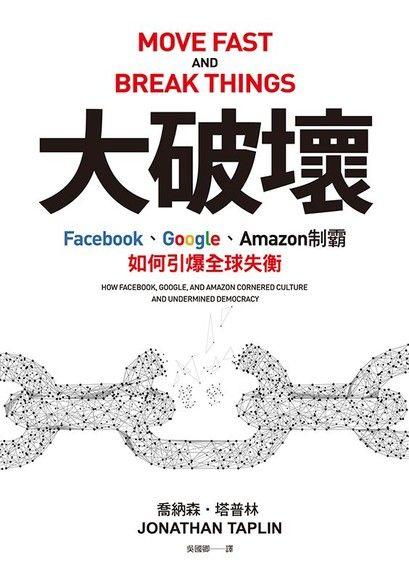 大破壞:Facebook、Google、Amazon制霸,如何引爆全球失衡