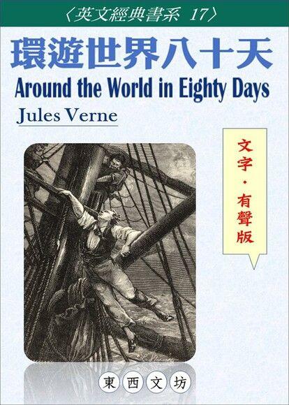 環遊世界八十天【文字.有聲版】