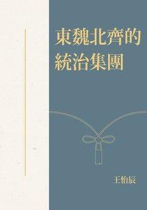 東魏北齊的統治集團