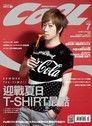 COOL流行酷報 07月號/2013 第191期