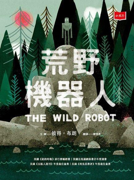 荒野機器人
