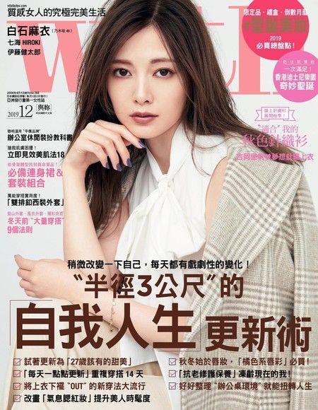 with與妳國際中文版 12月號/2019 第188期