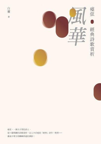 風華──瘂弦經典詩歌賞析