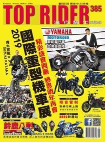 流行騎士Top Rider 09月號/2019 第385期